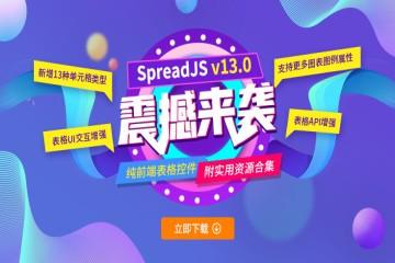 SpreadJS v13.0震撼来袭,体验增强的表格UI交互!附实用资源
