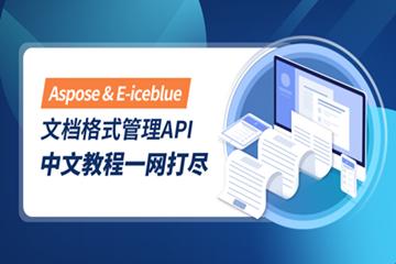 超77%财富企业推荐!文档操作控件Aspose&Spire系列最新中文教程来啦!