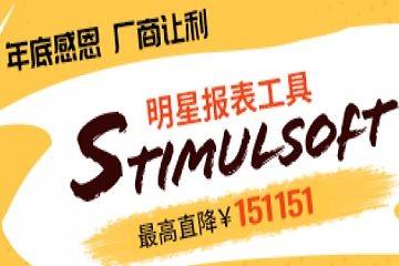 明星报表工具Stimulsoft年末福利重磅上线!厂商让利限时秒,最高直降¥151151!