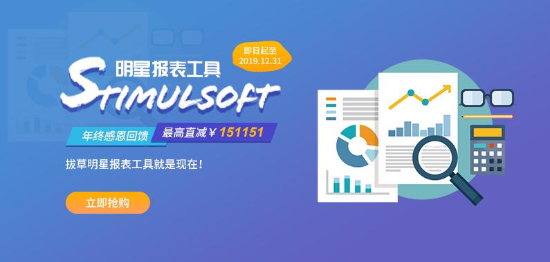 明星报表工具Stimulsoft年末福利重磅上线!
