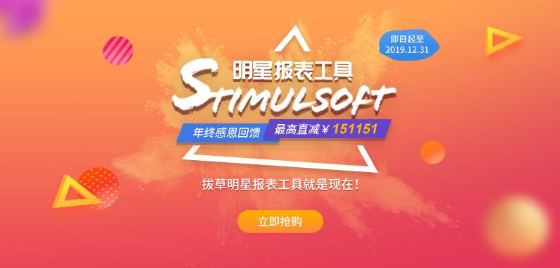 Stimulsoft 厂商让利促销