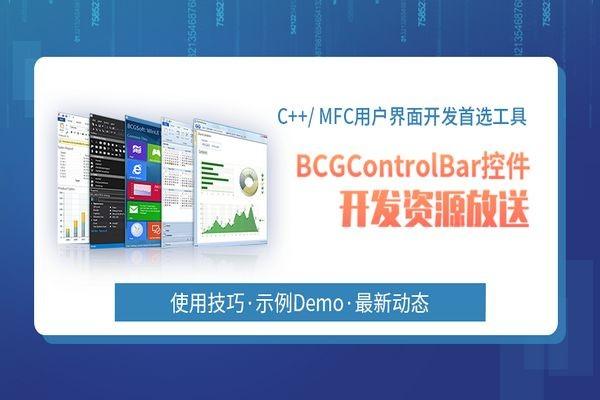 BCGControlBar最强资源整合放送——助力C++/ MFC界面开发!