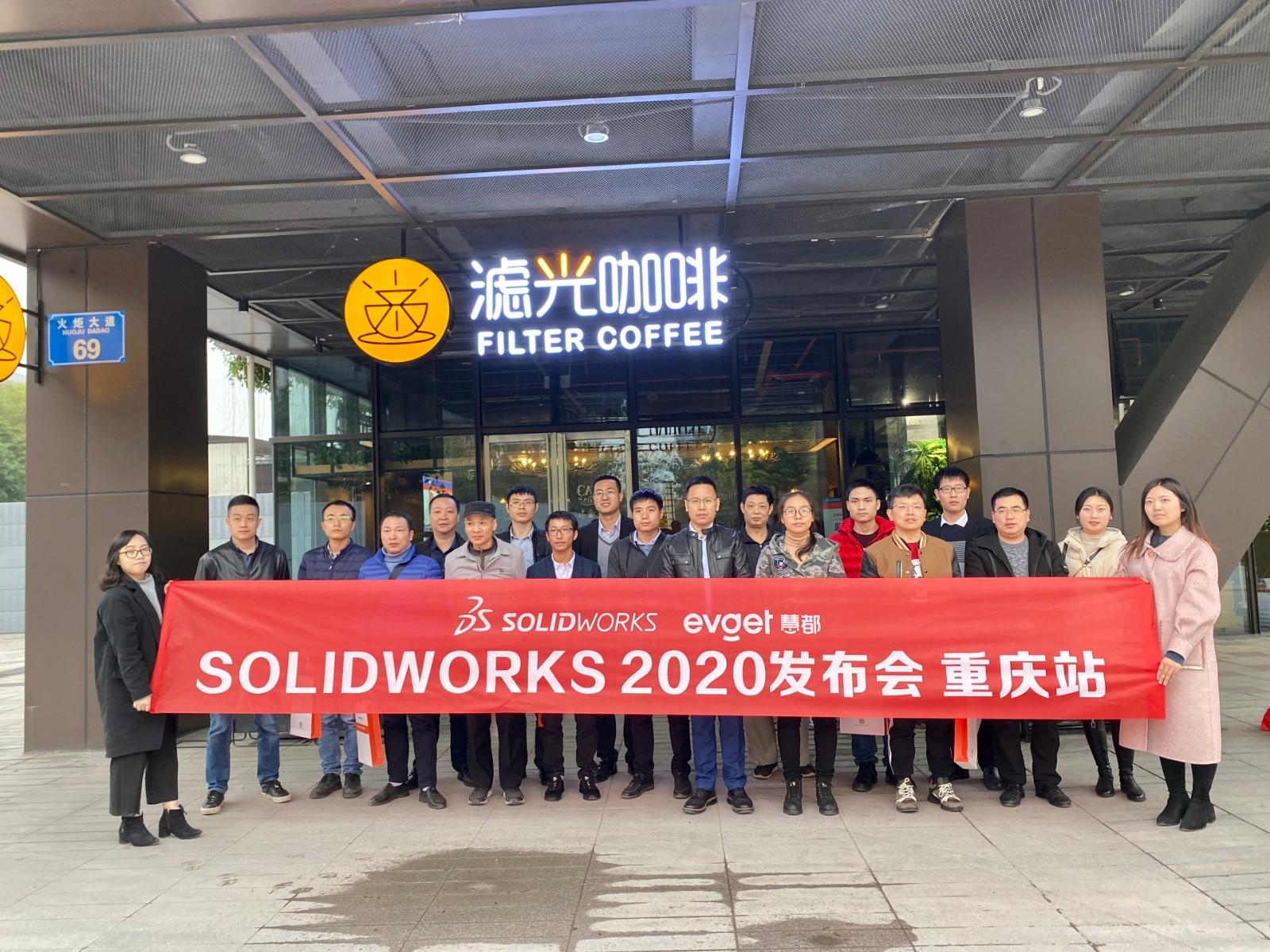 慧都3D设计|达索SOLIDWORKS 2020发布会重庆站完美收官!