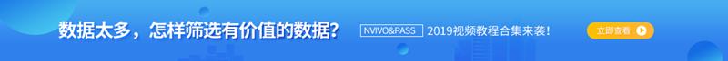年末福利!数据分析软件NVIVO&PASS 2019最新视频教程送你!