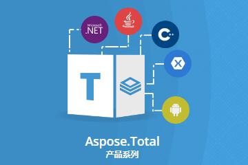 .Net和Java双平台文档管理组合套包Aspose.Total 11月新更上线!附含20种格式管理API