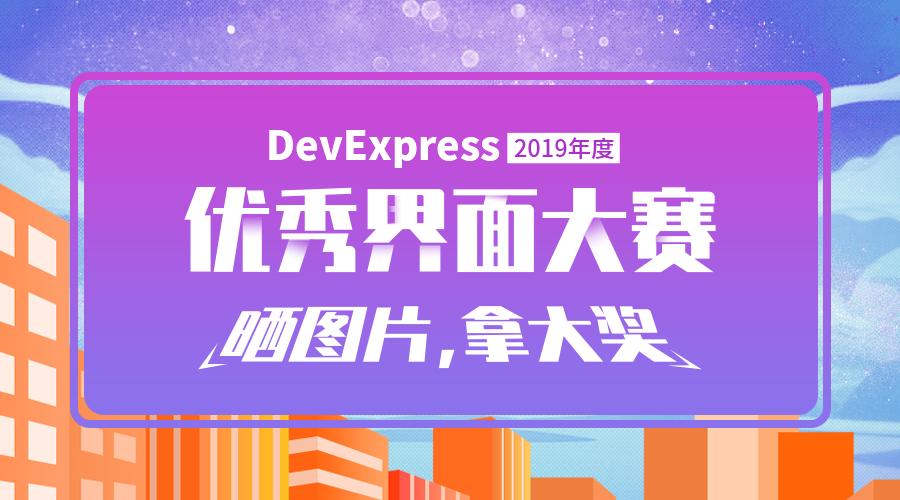 DevExpress 2019年度优秀界面大赛火热开启,晒图片、拿大奖!
