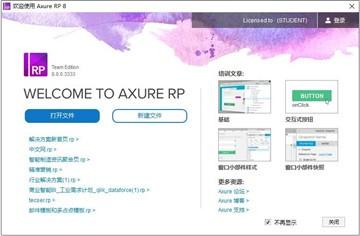 两种查看Axure RP原型设计软件页面源代码的方法,超实用