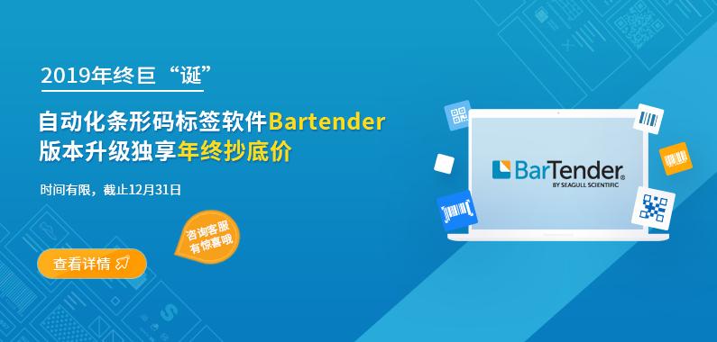 2019年终巨诞!条形码标签软件Bartender超值回馈!