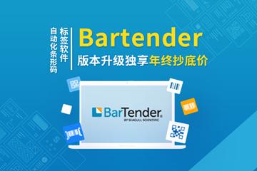2019年终巨诞!条形码标签软件Bartender超值回馈!助力智能方案最后一公里!