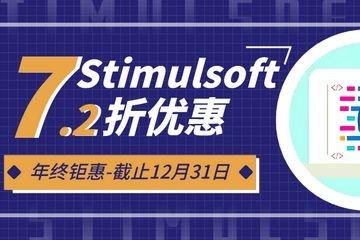 报表大师Stimulsoft年底福利再升级!全场7.2折,还有机会赢取网红重庆尊贵双人游!
