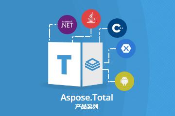 一张图带你了解文档管理API套包Aspose.Total 2019完整产品线!