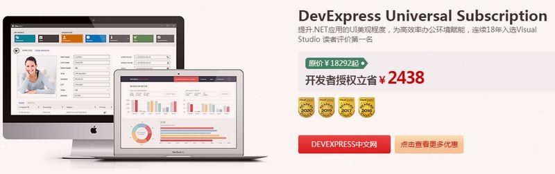 DevExpress 2019大促火热开启
