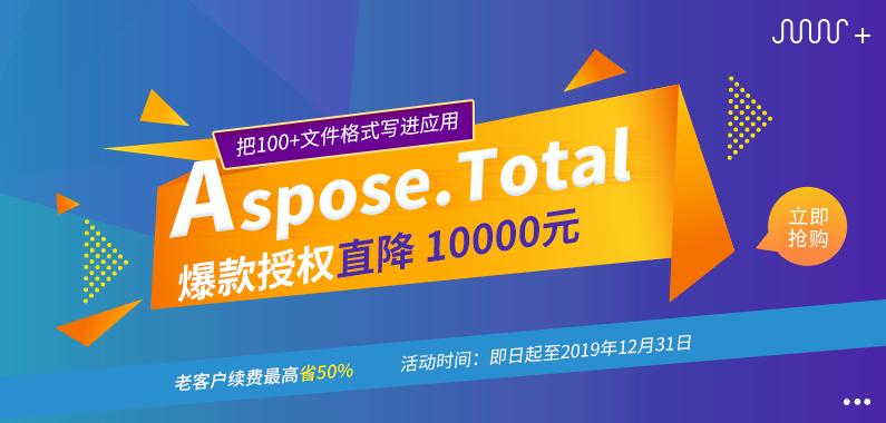 极限SALE!种草人气文档管理工具Aspose.Total,限时直降10000元!
