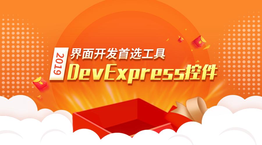 界面类明星产品DevExpress 2019年底最大让利!多重礼遇嗨不停