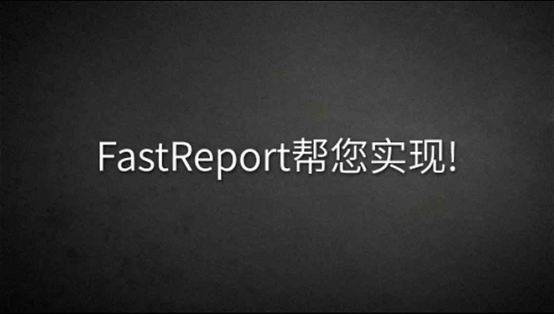 报表神器FastReport帮您实现高效报表开发
