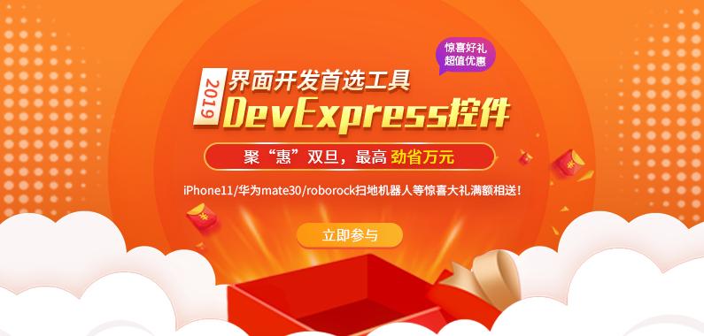 界面类明星产品DevExpress 2019年底最大让利!