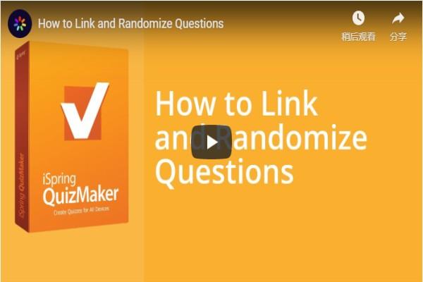 iSpring QuizMaker视频:如何链接和随机化问题