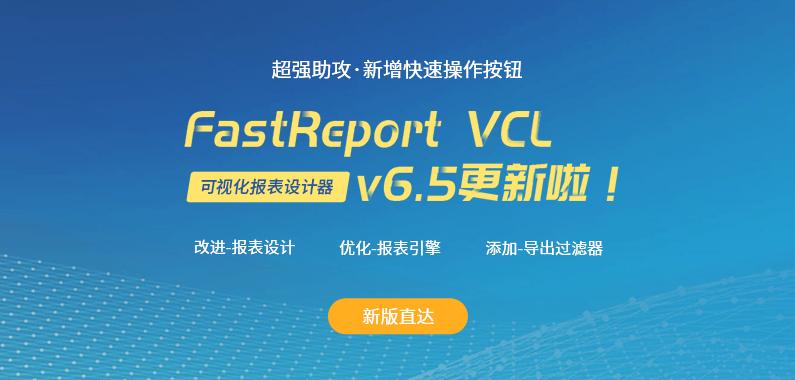 FastReport VCL v6.5