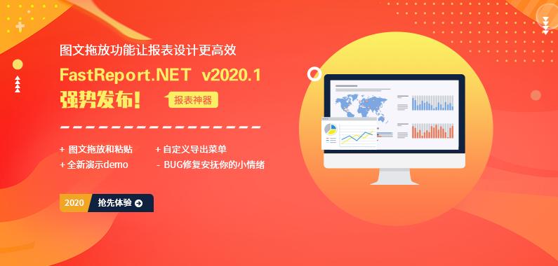 FastReport.NET v2020.1