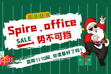Are You Ready?高性能文档开发专家Spire.Office限时直降7170元!势不可挡!