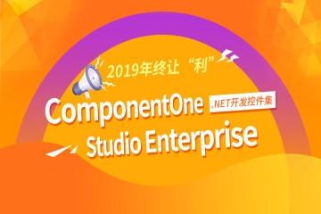"""年终福利!.NET开发的""""瑞士军刀""""ComponentOne限时抢,立省1000+!"""
