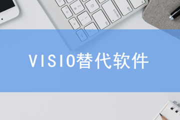 Microsoft Visio运行环境苛刻怎么办?Edraw Max有效代替,完美弥补使用缺憾