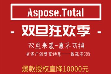 """9天倒计时!文档格式管理组件Aspose.Total万元优惠即将恢复原价!别让""""馅饼""""擦肩而过"""