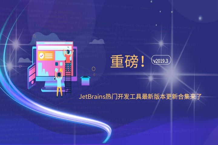 JetBrains旗下热门开发工具2019.3更新合集|附下载
