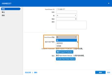 远程桌面工具TeamViewer教程:如何向TeamViewer帐户分配设备?
