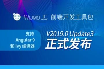 WijmoJS全新版本 2019V3来袭,支持 Angular 9 和 Ivy 编译器 |附下载
