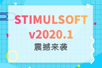 重要更新!跨平台报表和仪表板工具Stimulsoft v2020.1强势来袭,一键自动激活移动模式