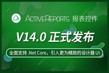 .NET报表控件ActiveReports V14.0发布,全面支持.Net Core框架及全新的设计器UI