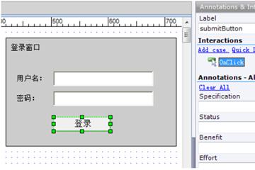 原型设计工具Axure RP案例:设计一个简单的登陆界面