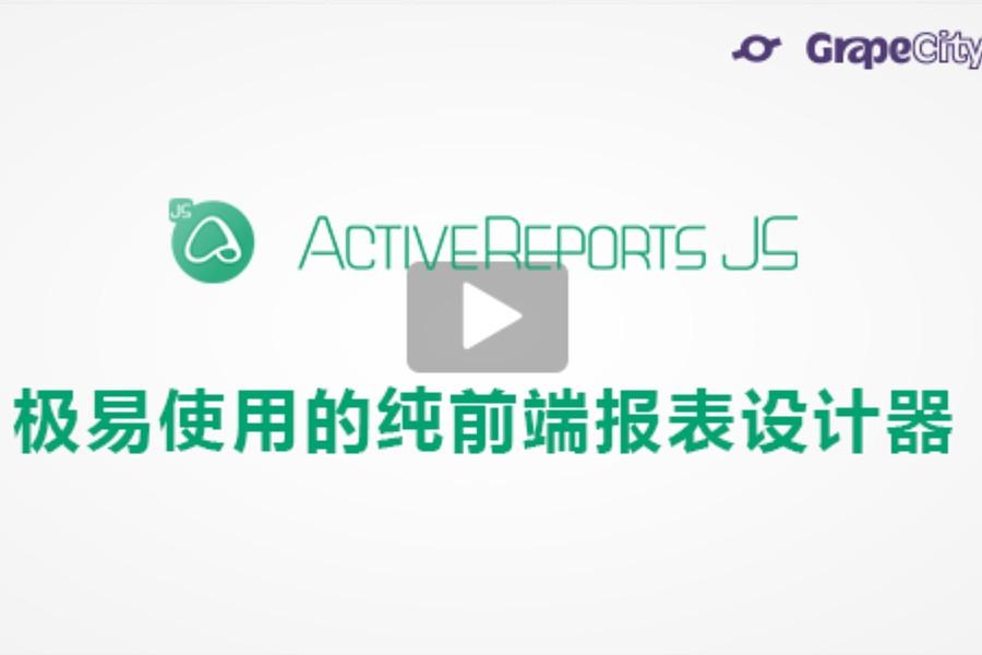 ActiveReportsJS入门视频:报表设计器的组成