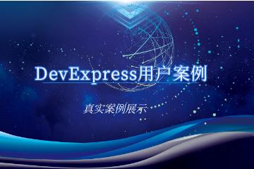 DevExpress用户项目案例展示