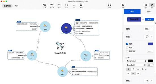 思维导图软件XMind进阶教程:高级感满满的思维导图都在使用的6个技巧
