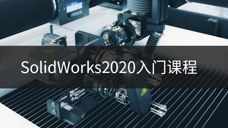 SOLIDWORKS2020公开课