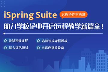 2020教学新模式!线上教学套包iSpring Suite助力远程教学!