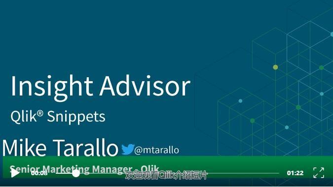 一分钟了解Qlik 智能化AI推荐功能 Insight Advisor