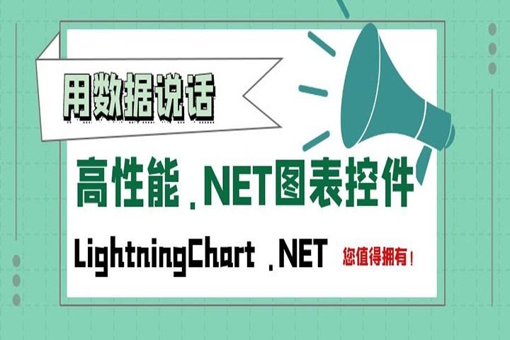 突破数据刷新纪录!图表控件LightningChart .NET助力开发人员打造全新数据分析体验