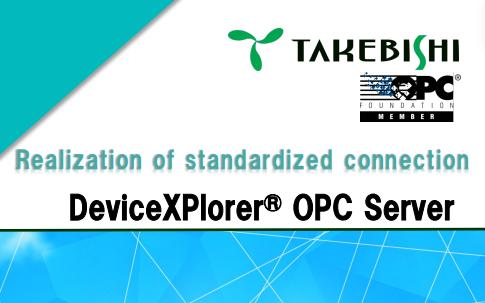 DeviceXPlorer OPC Server入门指南:从认识OPC到部署实施