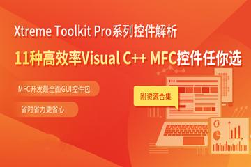 解析Xtreme Toolkit Pro界面套包的11种控件,用户界面开发不再难 | 附资源合集