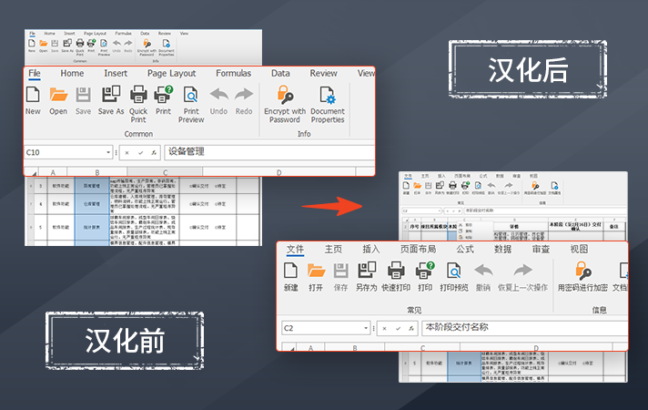 DevExpress电子表格界面完全汉化对比图