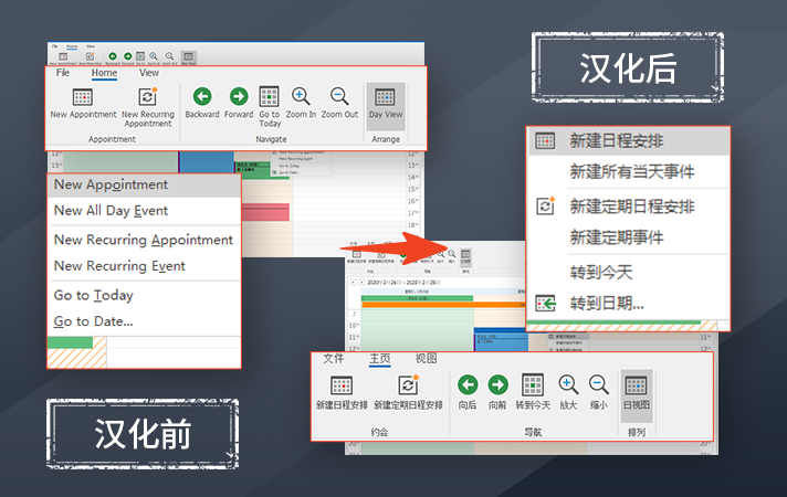 DevExpress日程控件界面细节汉化对比图
