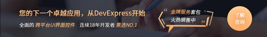 慧都DevExpress线上公开课|v19.2版本更新公开课圆满结束