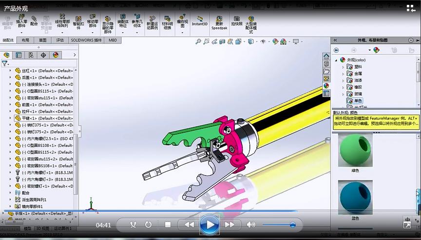 SOLIDWORKS操作视频|利用SOLIDWORKS材质库与外观库給美化产品设计