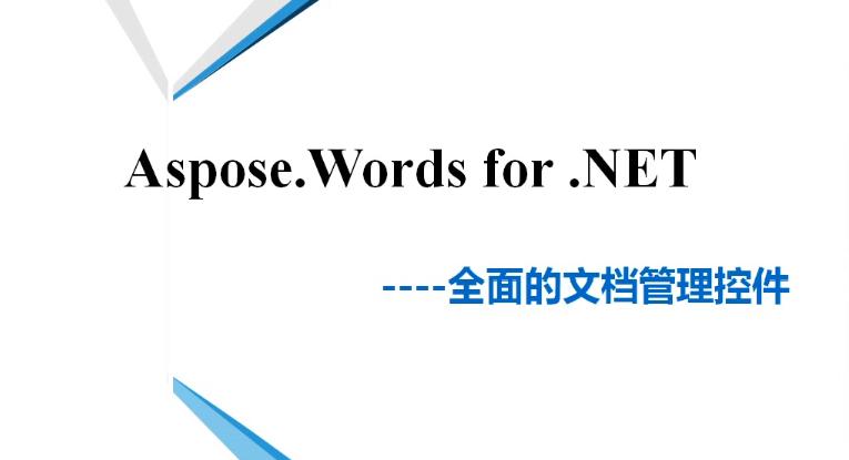 Aspose.Words控件优势介绍