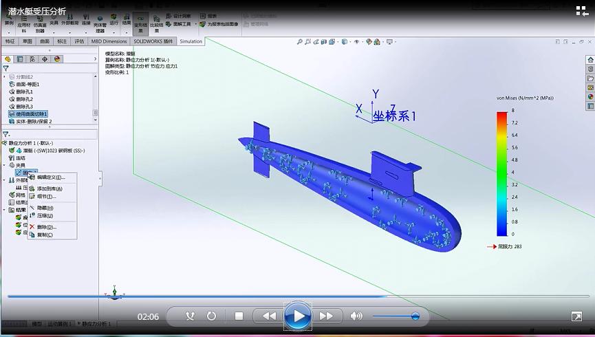 SOLIDWORKS Simulation有限元分析示例:测试水压对潜艇内部应力的影响