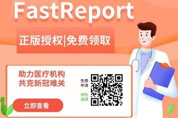 FASTREPORT 助力医疗机构,共克新冠难关