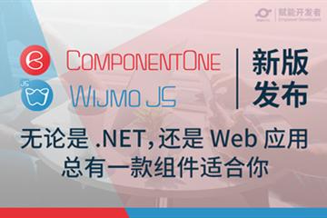 WijmoJS & ComponentOne发布 2020v1版本,推出针对 .NET 和 Web 平台的新功能!
